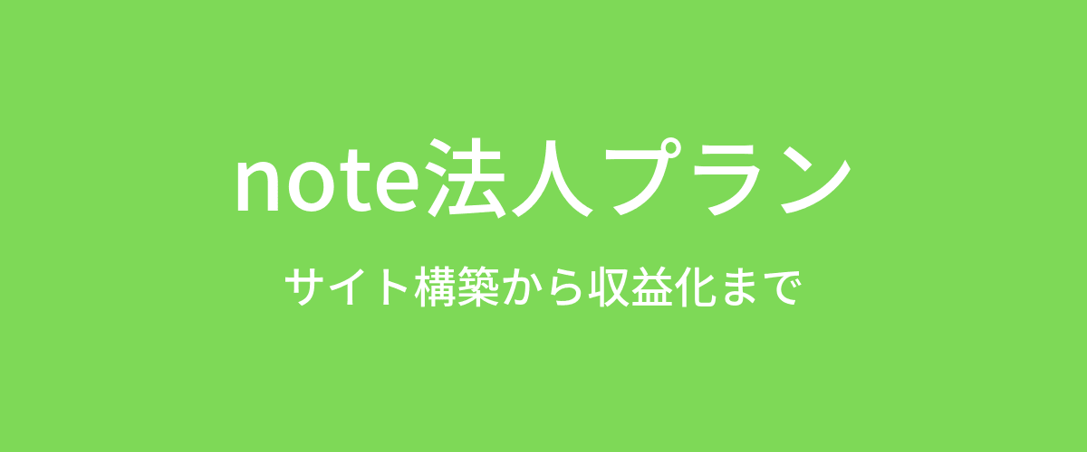 noteのサブスク「note pro」